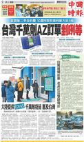 中國時報 2021年2月25日