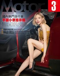汽車百科雜誌 NO.424 /2021年3月號