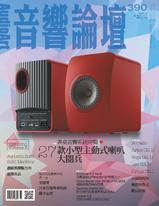 音響論壇電子雜誌 第390期 3月號