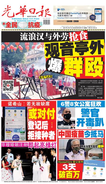 光華日報2021年02月27日