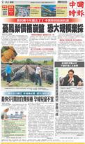 中國時報 2021年2月28日