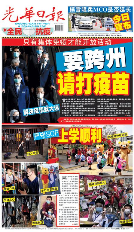 光華日報2021年03月02日