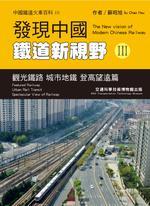 發現中國鐵道新視野III 觀光鐵路 城市地鐵 登高望遠篇
