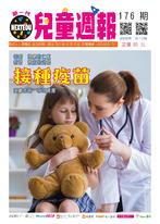 新一代兒童週報(第176期)