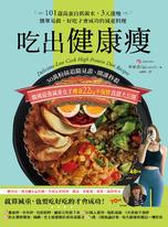 吃出健康瘦:30萬粉絲追隨見證、開課秒殺,韓國最強減重女王瘦身22kg不復胖食譜大公開