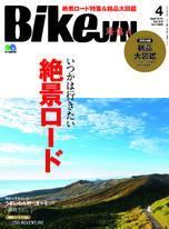 BikeJIN/培倶人 2021年4月號 Vol.218 【日文版】