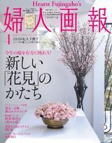 婦人畫報 2021年4月號 【日文版】