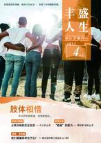《丰盛人生》灵修月刊【简体版】2021年4月号