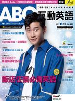ABC互動英語雜誌2021年4月號NO.226