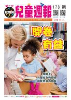 新一代兒童週報(第178期)