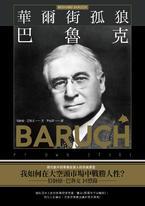 華爾街孤狼巴魯克:現代散戶到專業投資人的完美原型,交易市場中戰勝人性的生存哲學