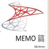 SQL Server 技術筆記 Memo篇