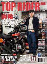 流行騎士Top Rider【404期】