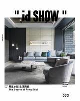 id SHOW 住宅影音誌 VOL.33
