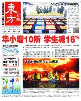 東方日報 2021年03月24日