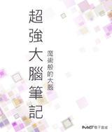 超強記憶12345筆記本