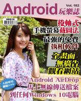 Android 玩樂誌 Vol.182【Android AirDrop無線傳送檔案 】