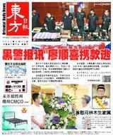 東方日報 2021年03月31日