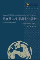 2020馬大華人文學與文化學刊(第八卷,第一期)