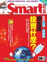 Smart智富月刊 2021年4月/272期
