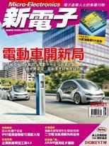 新電子  Micro-Electronics 3月號/2021 第420期