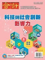 【會計研究月刊 第425期】《科技與社會創新影響力》
