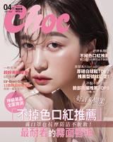 CHOC恰女生(233期)2021年4月號