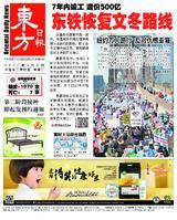 東方日報 2021年04月06日