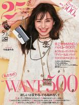25ans 2021年5月號 【日文版】