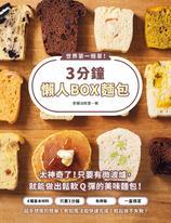 世界第一簡單!3分鐘懶人BOX麵包:4種基本材料+1個保鮮盒