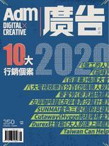 廣告Adm 4月號/2021 第350期