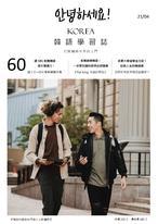 第 60 期:《看超人氣韓流明星IG學最流行網路韓語》@actorleeminho