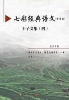 七彩经典语文(学生版)——王子文集(四)