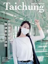 漾台中 4月號 (No.12)