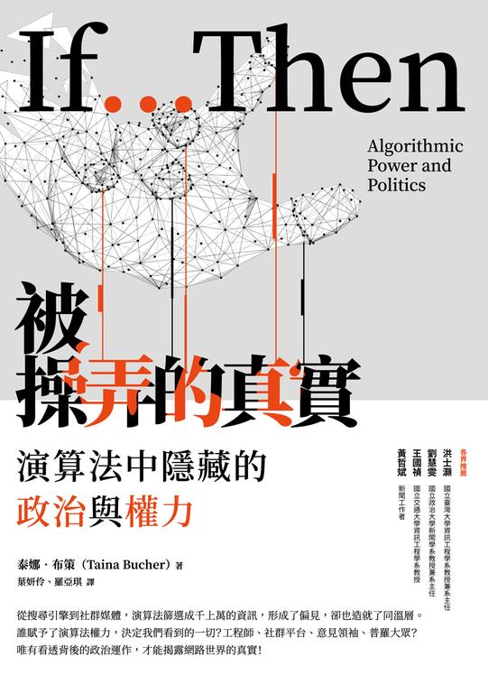被操弄的真實:演算法中隱藏的政治與權力