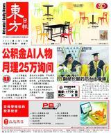 東方日報 2021年04月12日