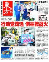 東方日報 2021年04月14日