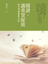 閱讀,讓希望綻放:靜思閱讀書軒足跡