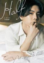 【預購】楊宇騰YU 1st寫真集 : Half