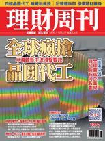 理財周刊1077期:全球瘋搶晶圓代工