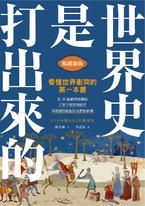 世界史是打出來的〔暢銷新版〕:看懂世界衝突的第一本書