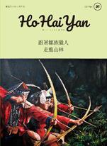 HoHaiYan原YOUNG雙月刊91期