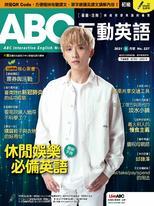 ABC互動英語雜誌2021年5月號NO.227
