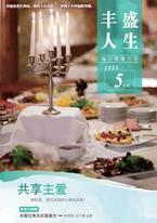《丰盛人生》灵修月刊【简体版】2021年5月号