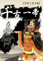 【學貫大歷史09】千古一帝