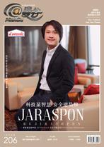 《@Mangu曼谷》杂志 第206期