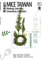 台灣會展季刊NO.40