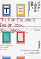 好設計,4個法則就夠了:頂尖設計師教你學平面設計,一次精通字型、色彩、