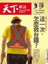【天下雜誌 第721期】這一次怎麼救台鐵?