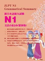 新日語能力檢定N1文法整理